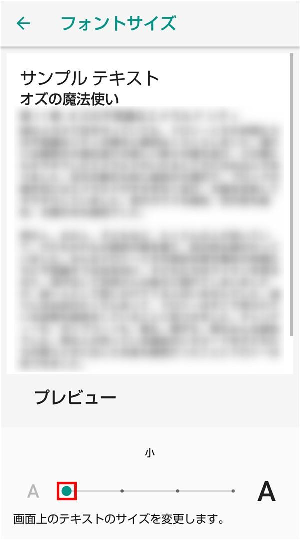 Android_AQUOS_sense_フォントサイズ_小