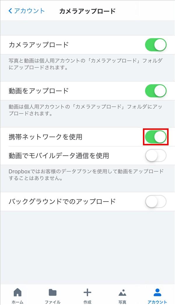 iOS版Dropbox_携帯ネットワークを使用