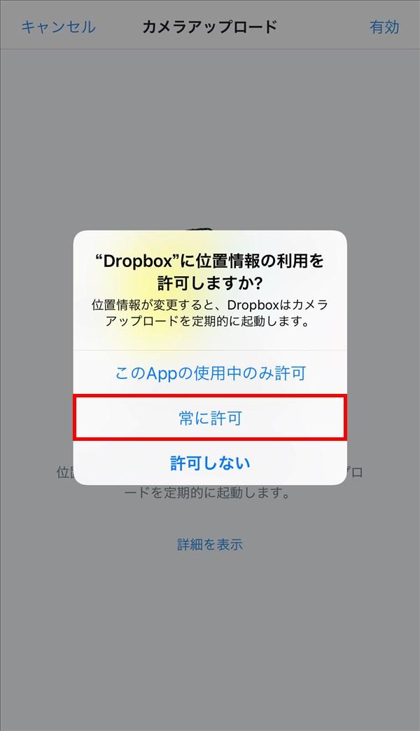 iOS版Dropbox_バックグラウンドでのアップロード_位置情報_許可