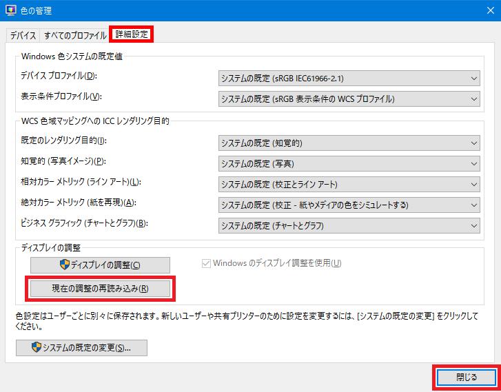 Windows_色の管理_詳細設定_現在の調整の再読み込み