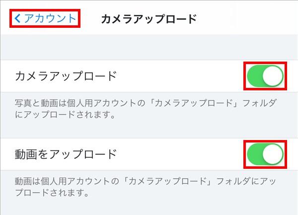 iOS版Dropbox_カメラアップロード
