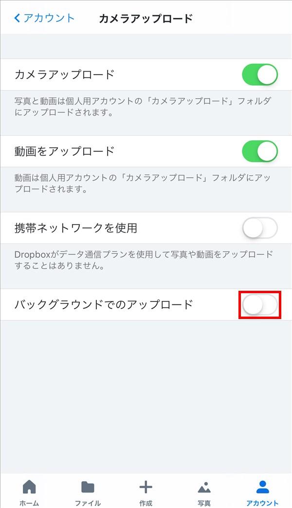 iOS版Dropbox_バックグラウンドでのアップロード_オン