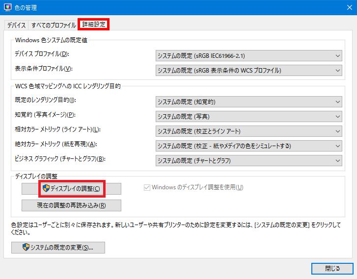 Windows_色の管理_詳細設定_ディスプレイの調整