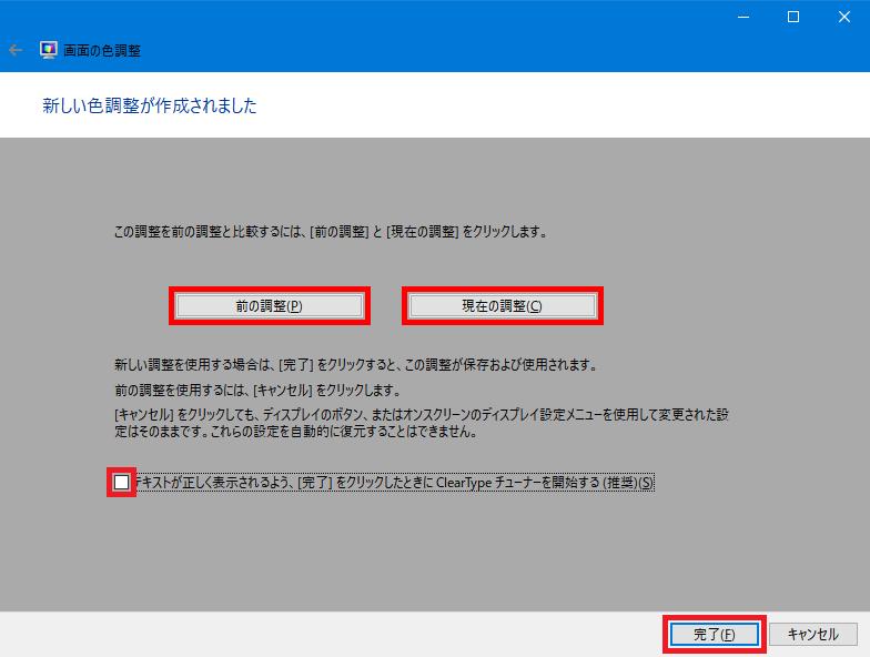 Windows_新しい色調整が作成されました_ClearType