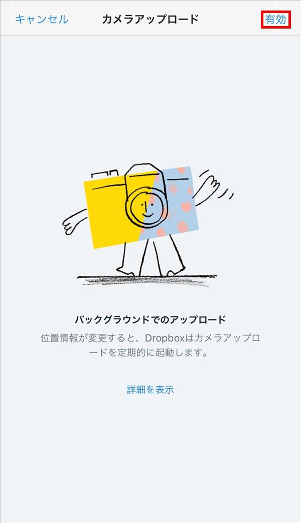 iOS版Dropbox_バックグラウンドでのアップロード_有効