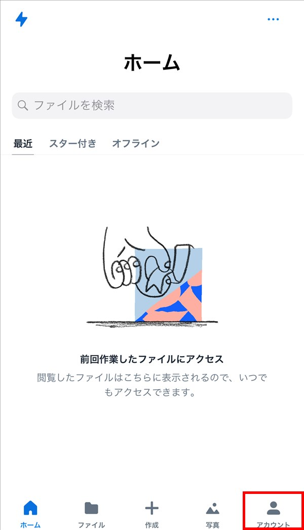 iOS版Dropbox_ホーム