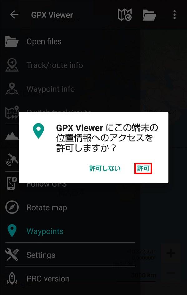 GPXViewer_位置情報へのアクセスを許可しますか?