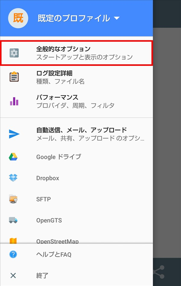 GPSロガーAndroid_メニュー_全般的なオプション