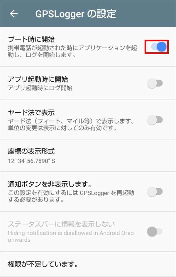 GPSLロガー_Android_GPSLoggerの設定