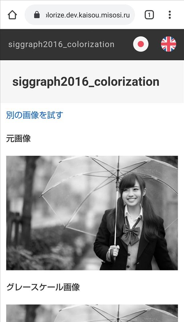 人工知能で白黒写真をカラー化する 早稲田大学が開発 アトテク
