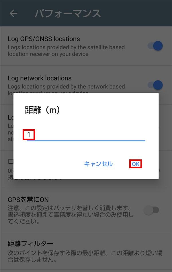 GPSロガーAQUOS sense_距離フィルター