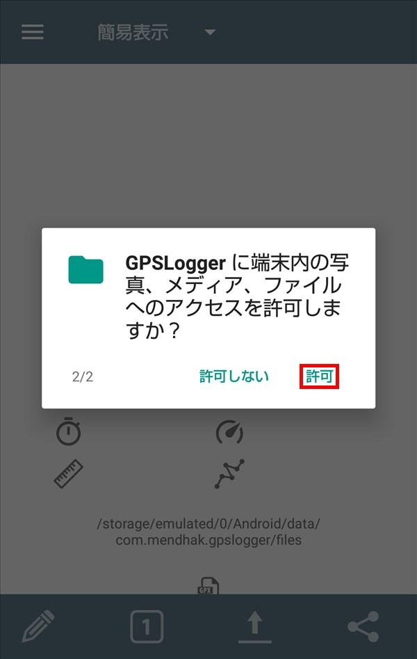 GPSロガーAndroid_写真_メディア_ファイルへのアクセス許可