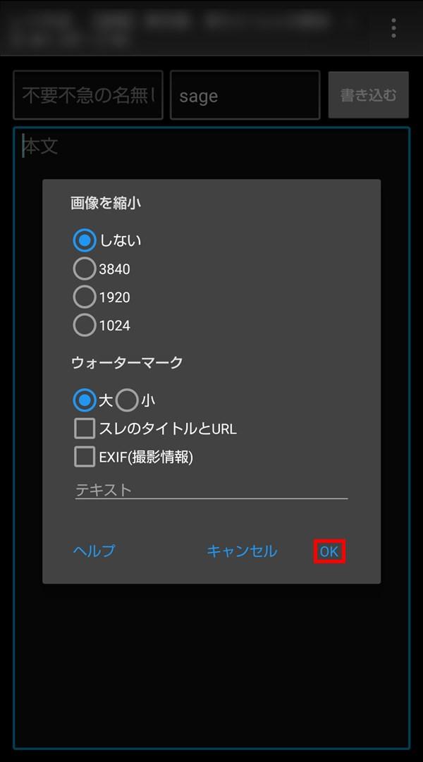 chmate_レス作成_画像をアップロード_画像を縮小_ウォーターマーク