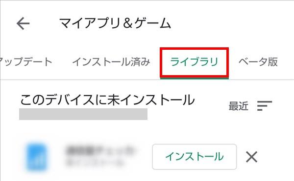 Android_GooglePPlayストア_ライブラリ