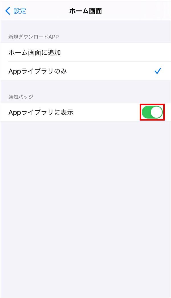 iPhone_ホーム画面_Appライブラリに表示