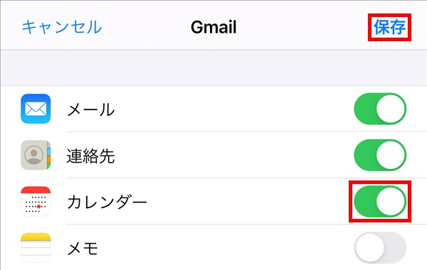 iPhone_Gmail_カレンダー