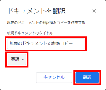 Googleドキュメント_翻訳