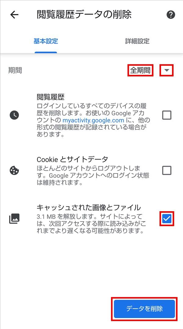 Android版Chrome_閲覧履歴データの削除
