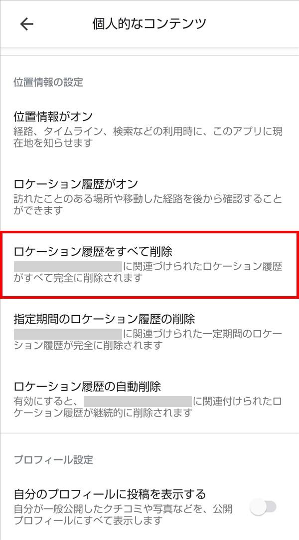 Android版Googleマップ_ロケーション履歴_削除