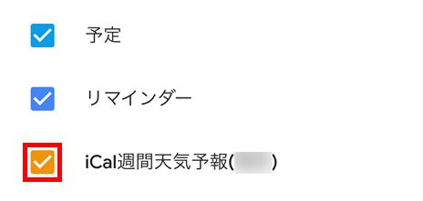 iOS版Googleカレンダー_iCal週間予報