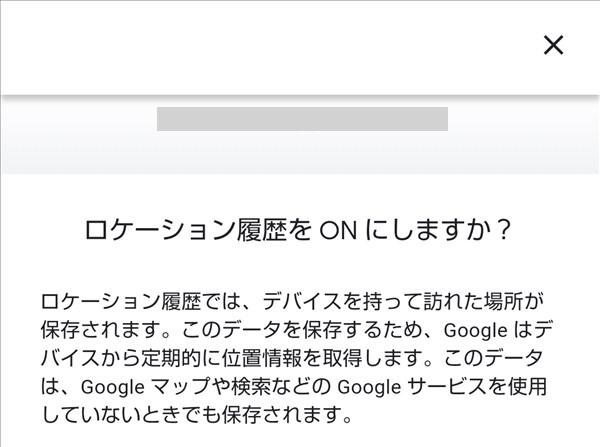 Android_Google_ロケーション履歴をONにしますか?