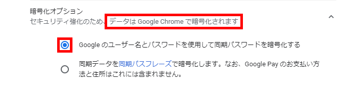 Windows10_Chrome_設定_同期とGoogleサービス_暗号化オプション