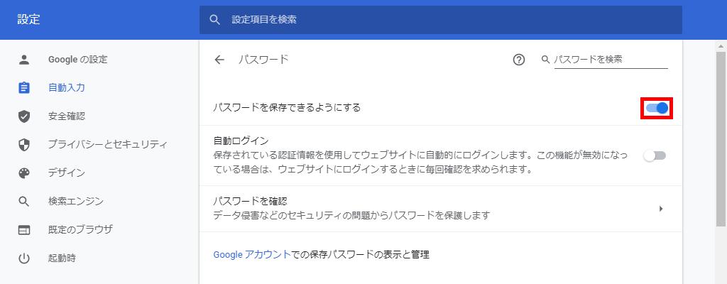 Windows10_Google_Chrome_パスワードを保存できるようにする