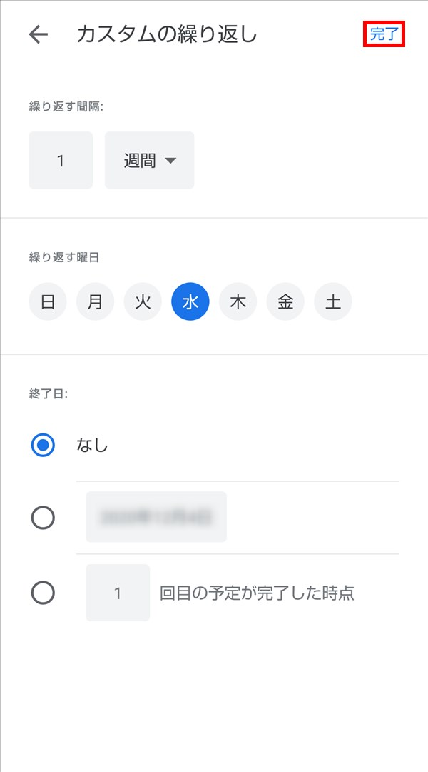 Android版Googleカレンダー_予定_カスタムの繰り返し
