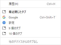 Windows10_Chrome_履歴_最近閉じたタブ