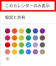 デスクトップ版Googleカレンダー_非表示