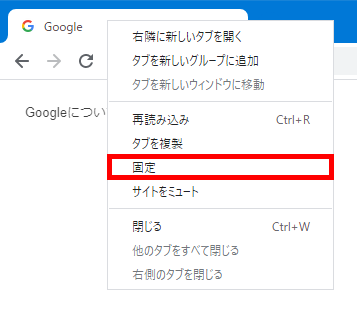 Google_Chrome_タブ_固定