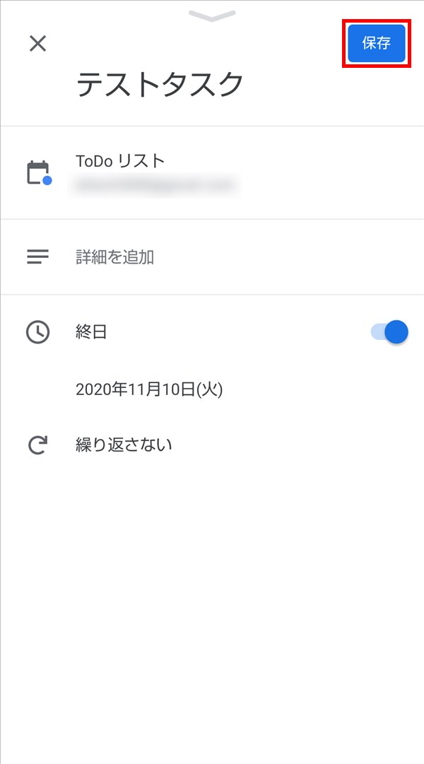 Android版Googleカレンダー_作成_タスク