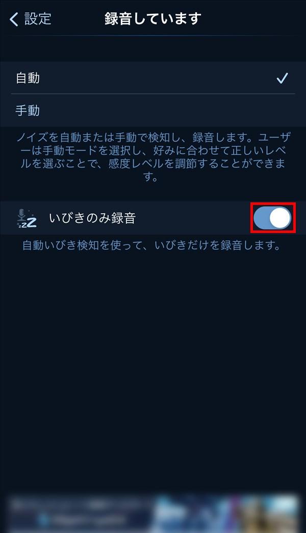 IOS_Sleep_Recoredr_ いびきのみ録音
