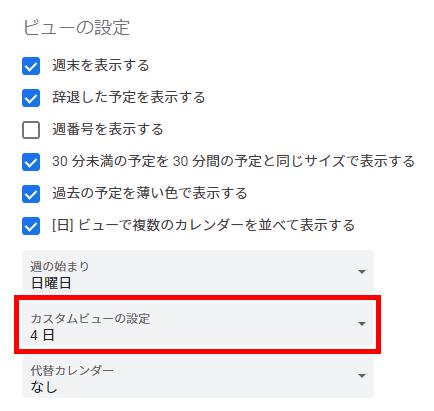 デスクトップ版Googleカレンダー_カスタムビューの設定