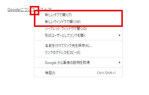 Windows10_Chrome_リンク_新しいタブ_ウインドウで開く