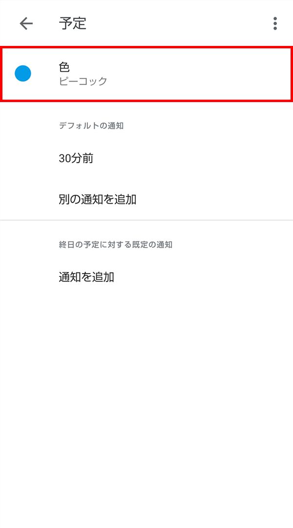 Android版Googleカレンダー_予定_色