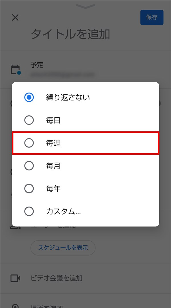 Googleカレンダー_予定_繰り返し