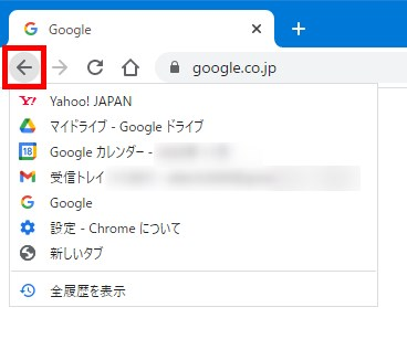 Windows10_GoogleChrome_戻る_履歴